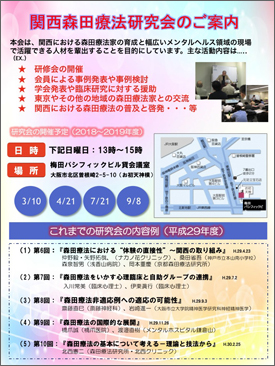 神経症(不安障害)と森田療法〜公益財団法人メンタルヘルス岡本記念財団